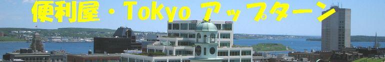 東京の便利屋なら